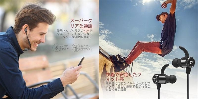 TaoTronics ( タオトロニクス ) ワイヤレスイヤホン「 TT-BH035 」