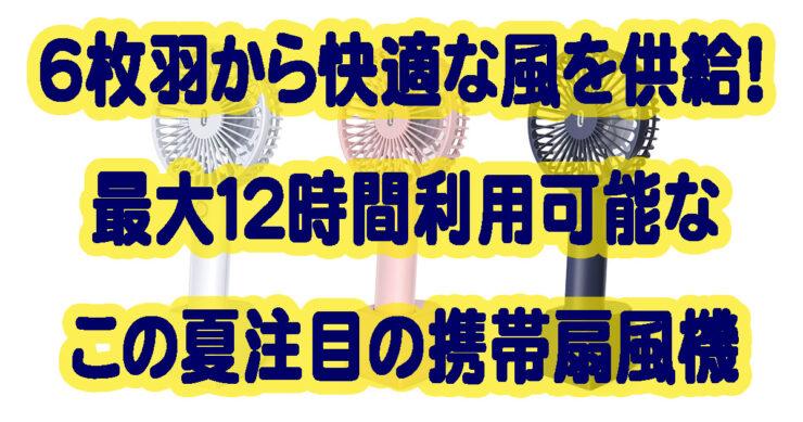 TaoTronicsの携帯扇風機で6枚羽を搭載し最大12時間利用可能なTT-HP025を紹介