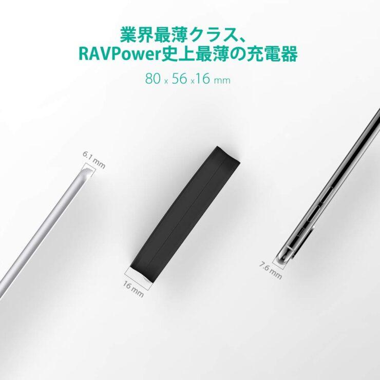RAVPowerのUSB充電器RP-PC104は業界最薄でコンパクトなボディなのにパワフル