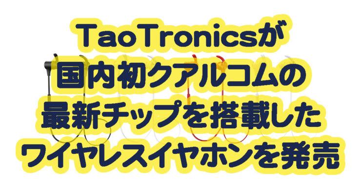 TaoTronicsがワイヤレスイヤホンでクアルコム社製の最新チップ搭載したTT-BH07Sを発売