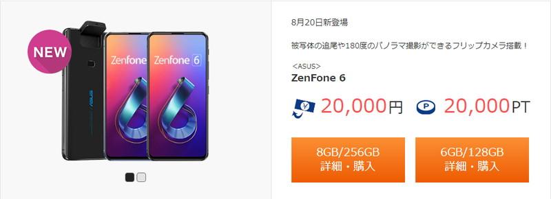 ひかりTVショッピングにてZenFone6(ZS630KL)が実質29,500円の最安値