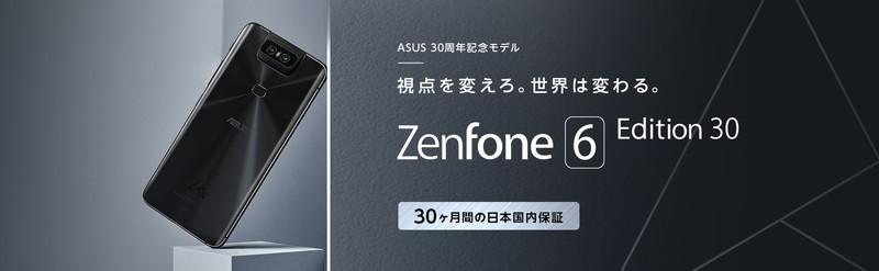 ASUS30周年モデルZenFone6 Edition30が公式オンラインストア限定で発売