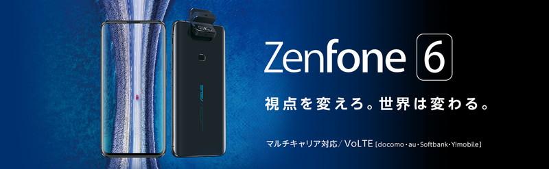 ZenFone6(ZS630KL)を取り扱う格安SIM各社一覧