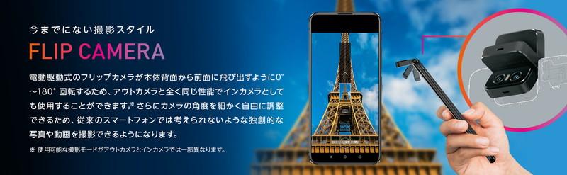 フリップカメラを搭載したZenFone6(ZS630KL)