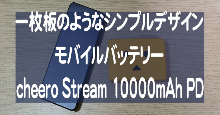 スリムで一枚板のようなシンプルデザインモバイルバッテリーcheero Streamを実機レビュー