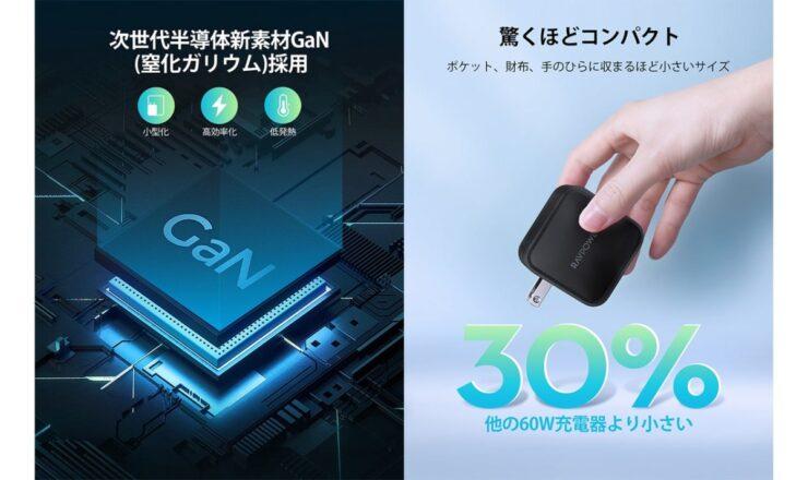 RAVPower『RP-PC133』は窒化ガリウム(GaN)採用によりコンパクトで高性能