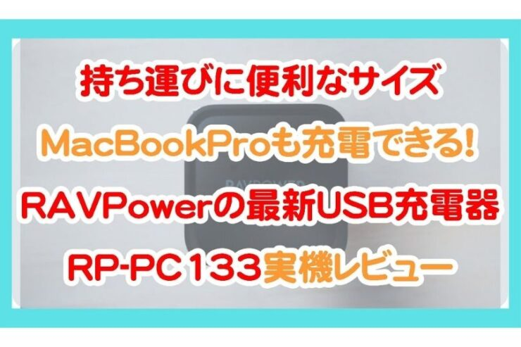 RAVPower『RP-PC133』はスマホやタブレットそしてノートパソコンを急速充電
