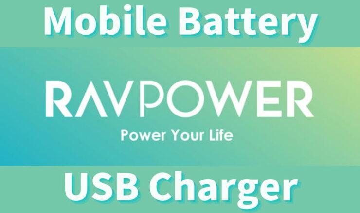 RAVPowerのモバイルバッテリーやUSB充電器まとめ