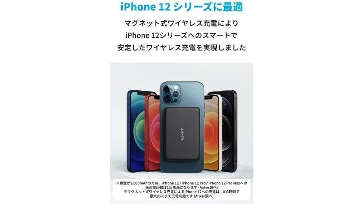 iPhone12シリーズのApple MagSafeに対応