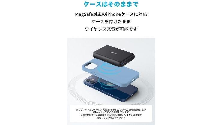 MagSafe対応のiPhoneケースに対応