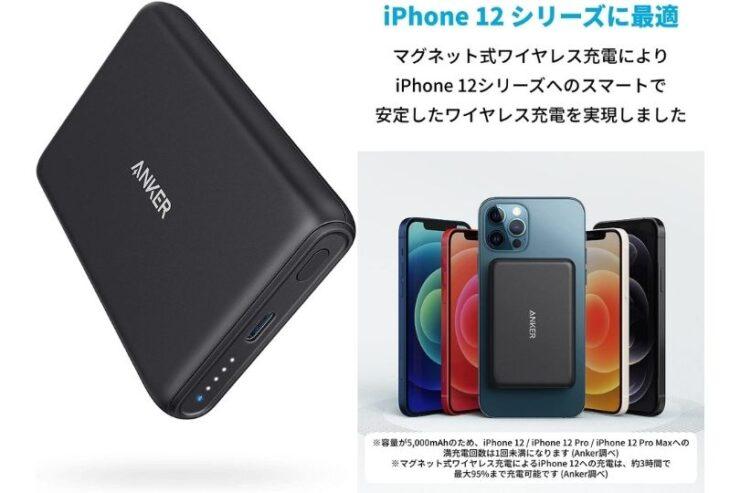 iPhone12シリーズMagSafeに対応したワイヤレス充電モバイルバッテリーAnker PowerCore Magnetic 5000をレビュー