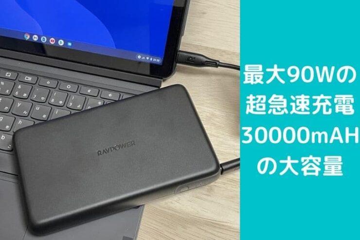 RAVPowerのモバイルバッテリーRP-PB232をレビュー!MacBookやChromebookの充電にオススメ