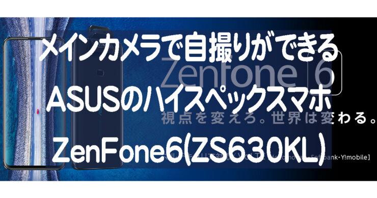 ZenFone6(ZS630KL)が日本で発表