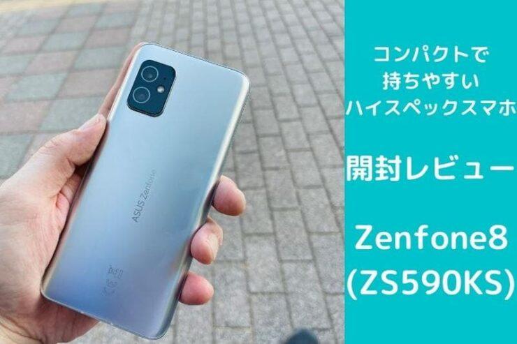 Zenfone8(ZS590KS)の開封レビュー!コンパクトで握りやすい背面デザインがシンプルなハイスペックスマホ