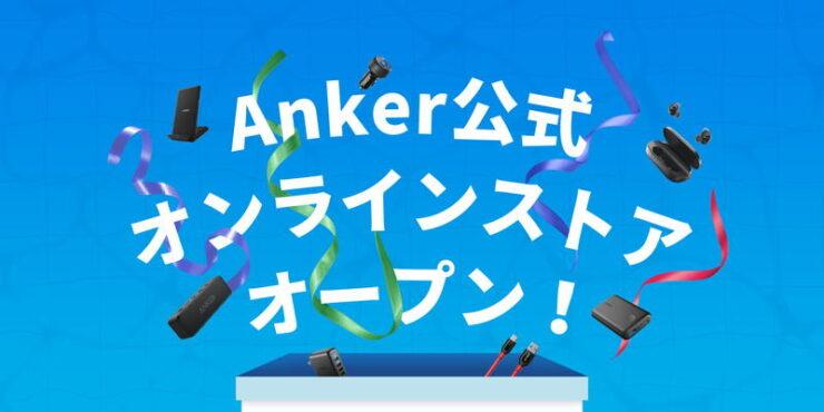 Anker製品を購入するならば公式オンラインストアがお得な5つの理由