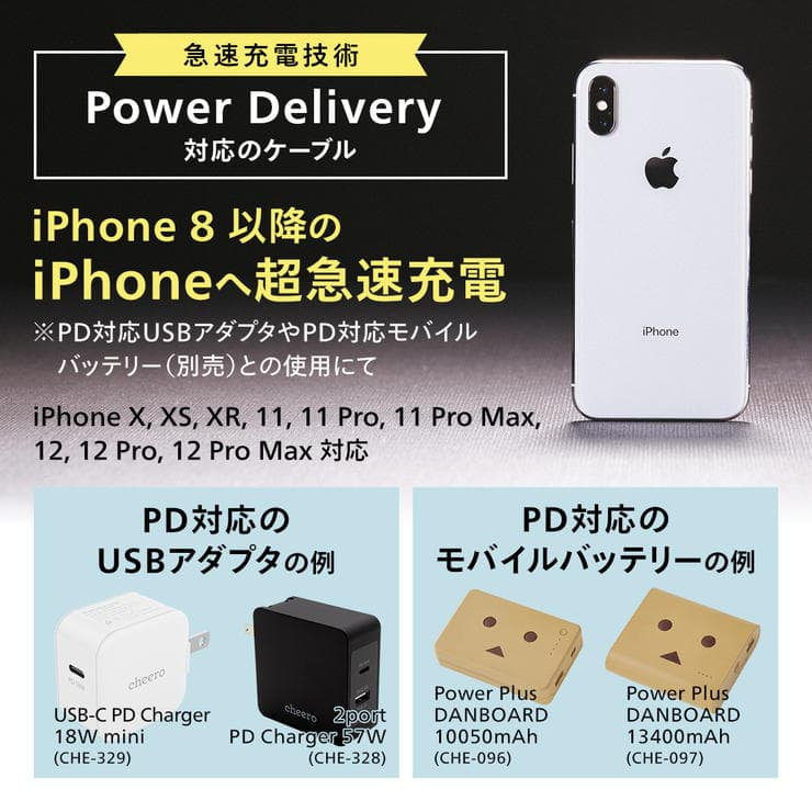 cheero DANBOARD USBtypeC Cable with Lightningは急速充電規格USB Power Deliveryに対応