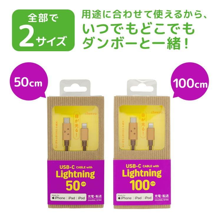 cheero DANBOARD USBtypeC Cable with Lightningはケーブルの長さは50cmと100cmの2種類
