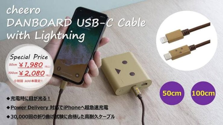 cheero DANBOARD USBtypeC Cable with Lightningの紹介