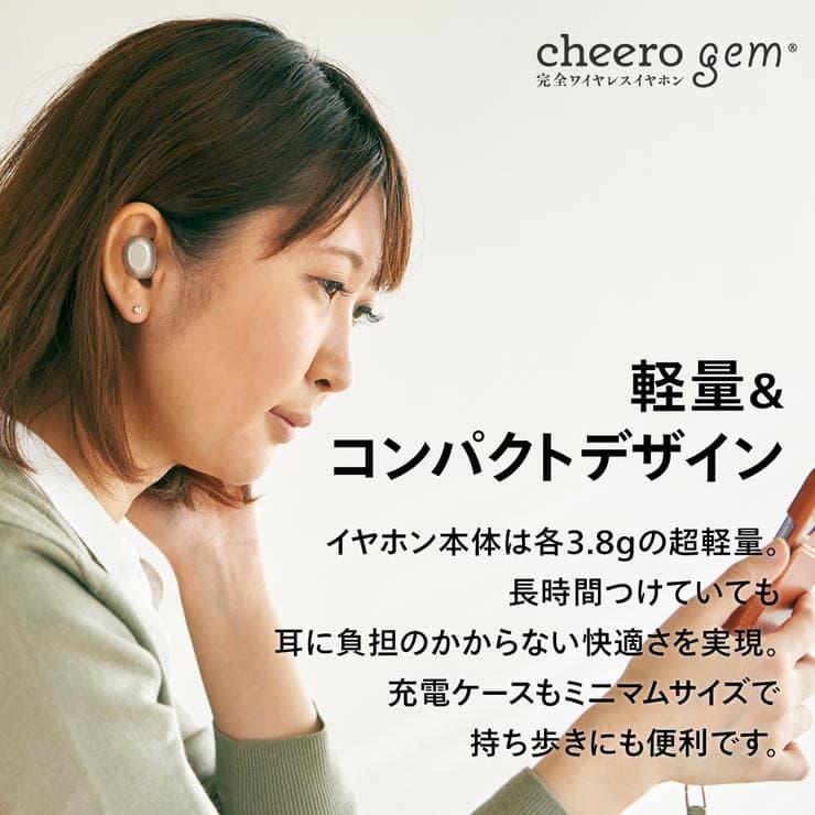 cheero gemは軽量でおしゃれなコンパクトなデザイン