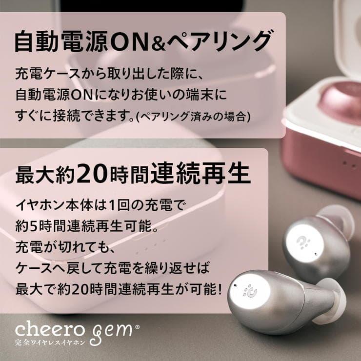 cheero gemは便利な自動電源ON機能と充電機能付イヤホンケース