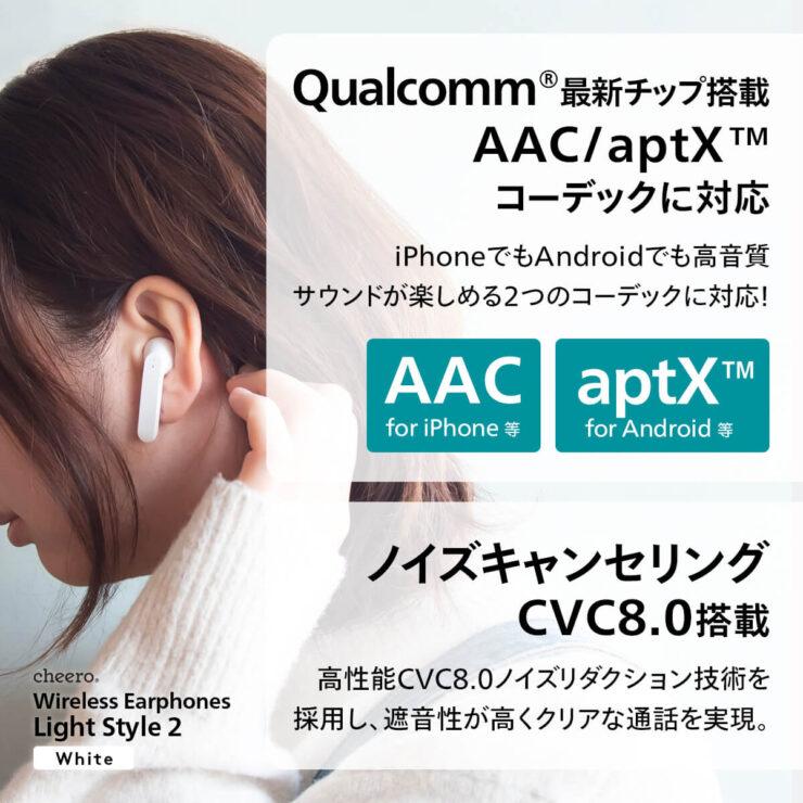 cheero Wireless Earphones Light Style2はQualcommの最新オーディオチップセットであるQCC30403040を搭載しAACとaptXコーデックに対応