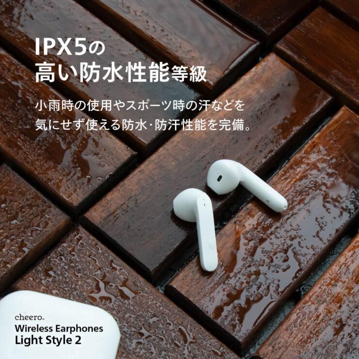 cheero Wireless Earphones Light Style2はIPX5レベルの防水機能を搭載