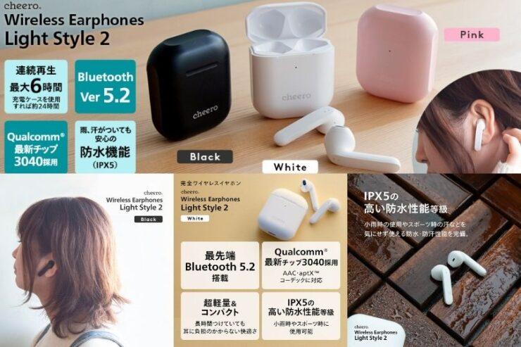 Bluetooth5.2に対応した軽量コンパクトなワイヤレスイヤホンcheero Wireless Earphones Light Style2【CHE-632】