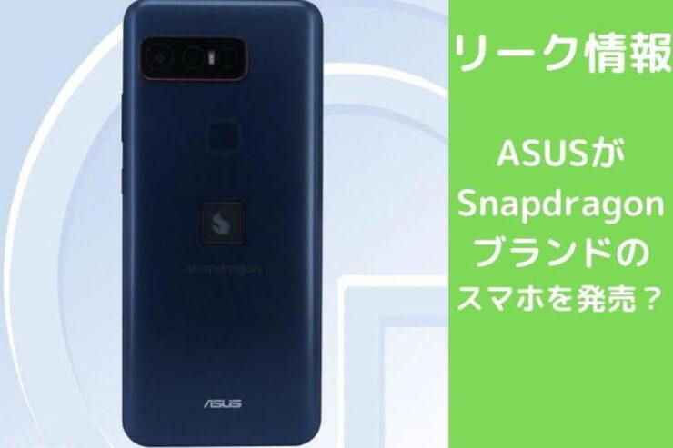 ASUS製QualcommのSnapdragonブランドスマートフォンの製品画像が公開