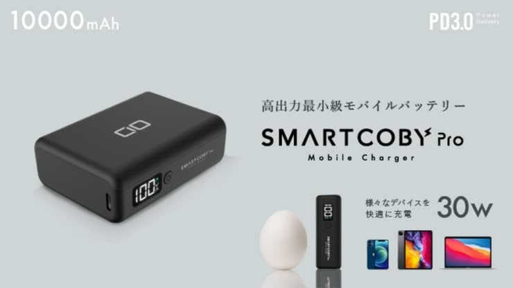 SMARTCOBY Pro 30Wのオススメポイント
