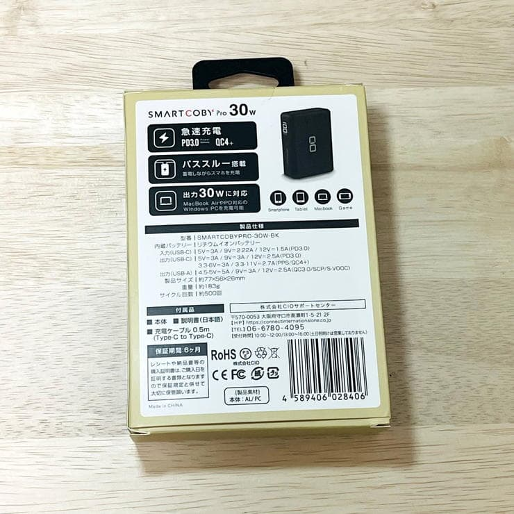 SMARTCOBY Pro 30Wのパッケージ裏麺