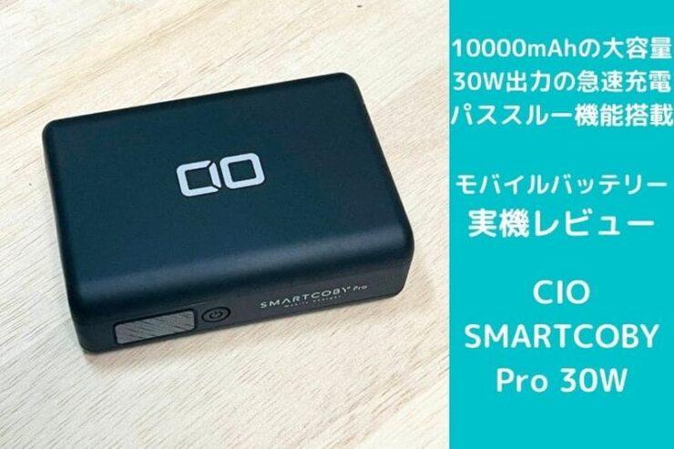 CIOのクラウドファンディングで約2200万円獲得モバイルバッテリー!CIO SMARTCOBY Pro 30Wをレビュー