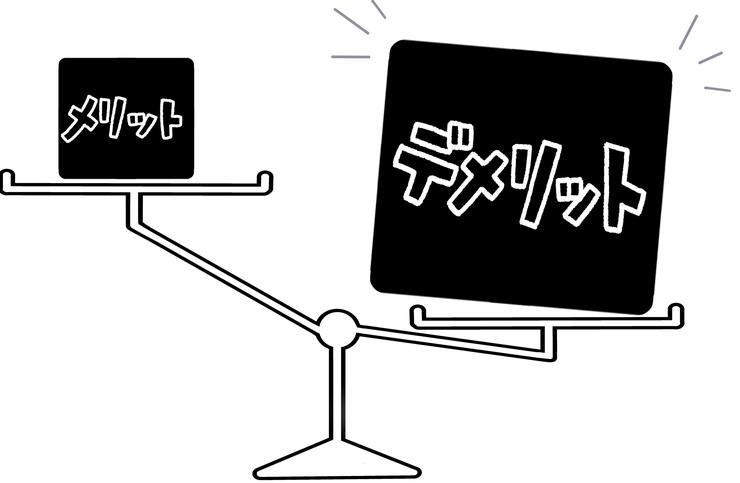 デメリットのイメージ