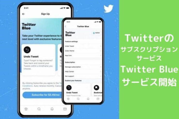 TwitterのサブスクリプションサービスTwitter Blueがサービス開始 !