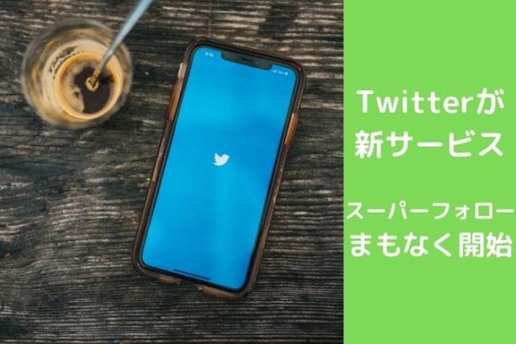 Twitterのスーパーフォロー機能がまもなく開始!YouTubeメンバーシップサービスのTwitter版