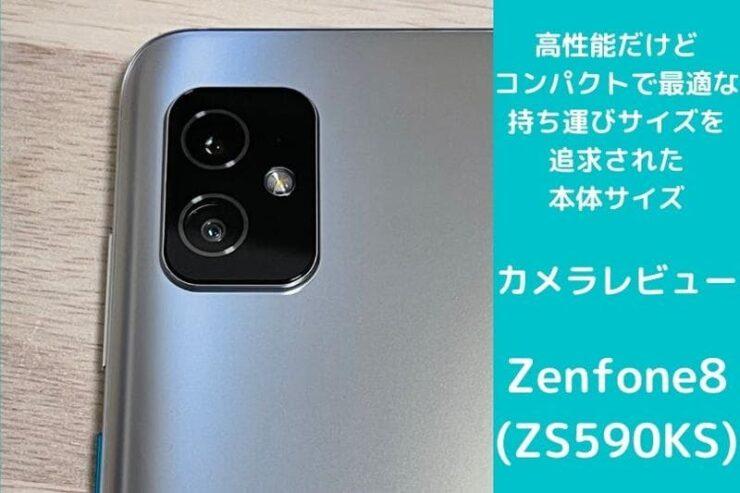 Zenfone8(ZS590KS)のカメラレビュー