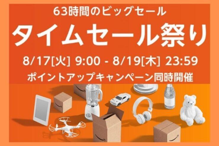 Amazonタイムセール祭り2021年8月版