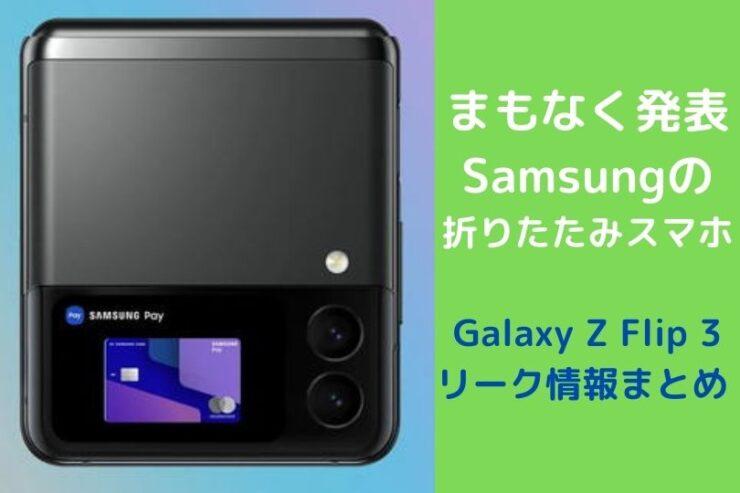 Galaxy Z Flip 3のリーク画像