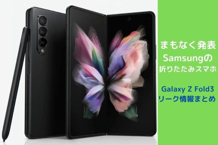 Galaxy Z Fold 3 リーク画像