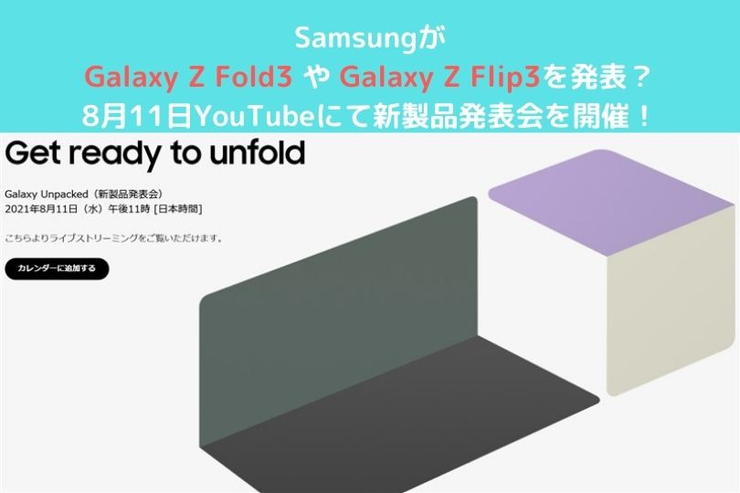 Samsungが2021年8月11日に新商品発表会を実施