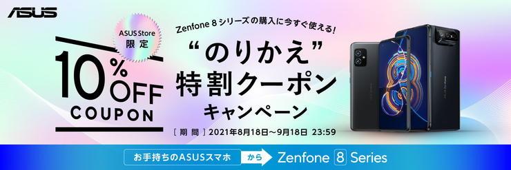 Zenfone8シリーズへのりかえ特割クーポン